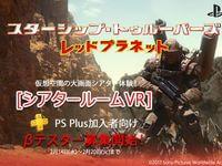 PS VR専用『シアタールームVR』βテスト第3弾!PS Plus加入者向けにテスター募集開始