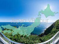 日本各地の絶景を360°パノラマVRで楽しめる「Japan VRツアー」公開!データライセンス利用の開始も