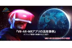 無料オンラインセミナー『VR・AR・MR業務支援アプリの活用事例』 7/2開催