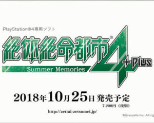 PSVR対応ゲーム「絶体絶命都市4」が10月25日発売!7月には体験版も配信!