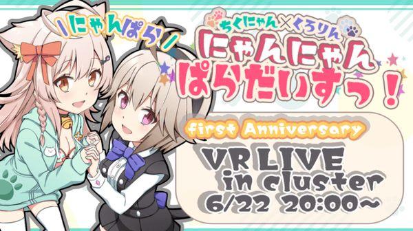 猫耳Vtuber初のVR音楽ライブ!「一周年記念にゃんにゃんパラダイス」clusterで開催