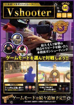 VR射撃場が新宿と渋谷に登場!VRカフェバーに「Vshooter」導入!