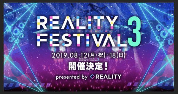 Vtuberの祭典「REALITY FESTIVAL3」開催へ!チーム対抗のマイクラコンテストも開催!