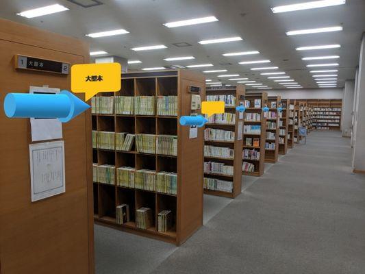 ARで目的の本まで案内!名古屋で図書館ナビゲーションシステムの実証実験