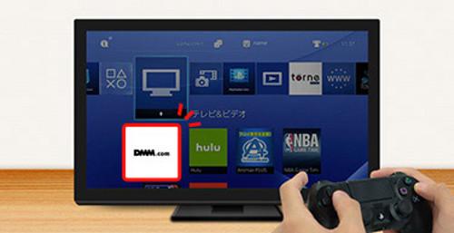 PS4のDMMアプリ起動