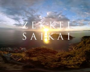 360°VRで絶景観光スポットを体験!西海市内の絶景スポットを紹介する「ZEKKEI SAIKAI」公開!