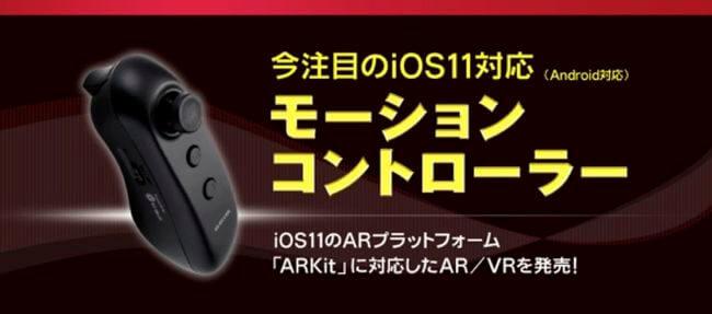 Bluetooth対応モーションコントローラー