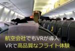 低予算旅行者にも、高品質なフライトサービスを体験してもらう オランダの航空会社がVRアプリを制作