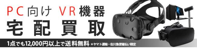 HTC ViveとOculus Rift買取価格UP
