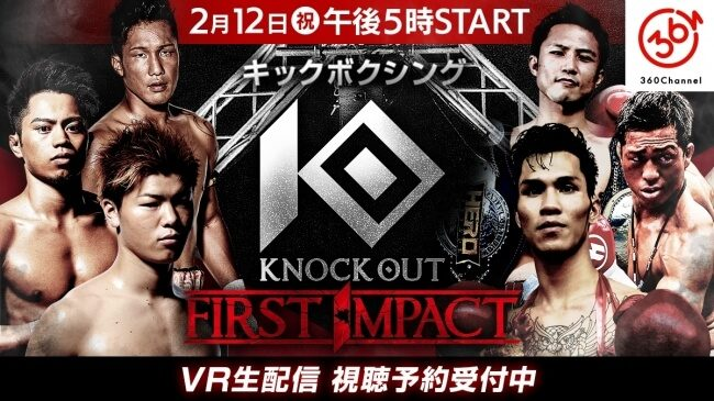 360ChannelにてKNOCK OUT FIRST IMPACTの全7試合をVR/360°映像で無料ライブ配信
