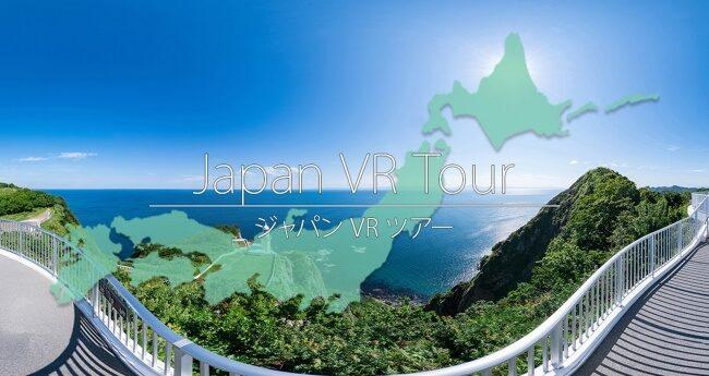 日本各地の絶景を360°パノラマVRで楽しめる「Japan VRツアー」公開