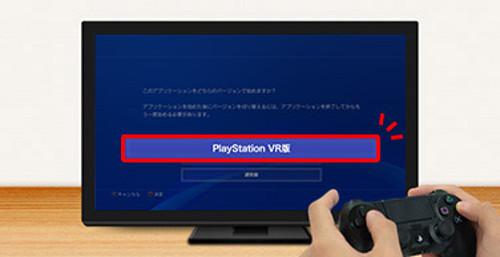 PSVR版を選択