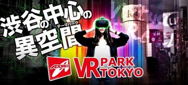 VR PRAK TOKYO
