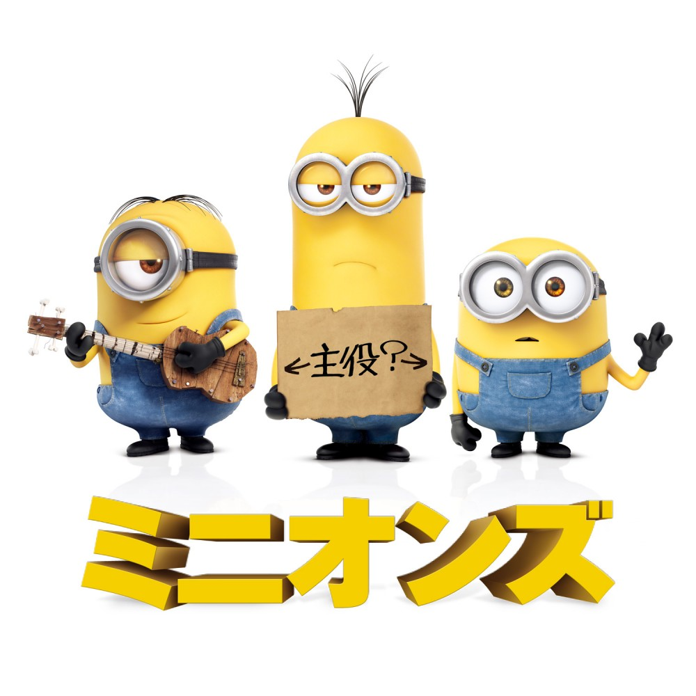 smart-download-minions-movie-2015