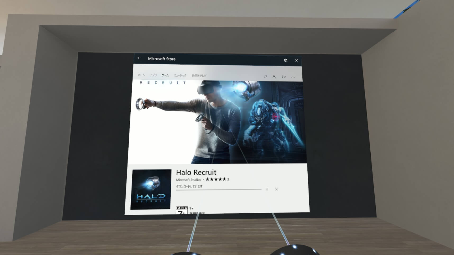 「Windows MR」のホーム画面