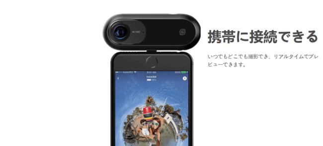 Insta360 ONEをiPhoneに接続した画像