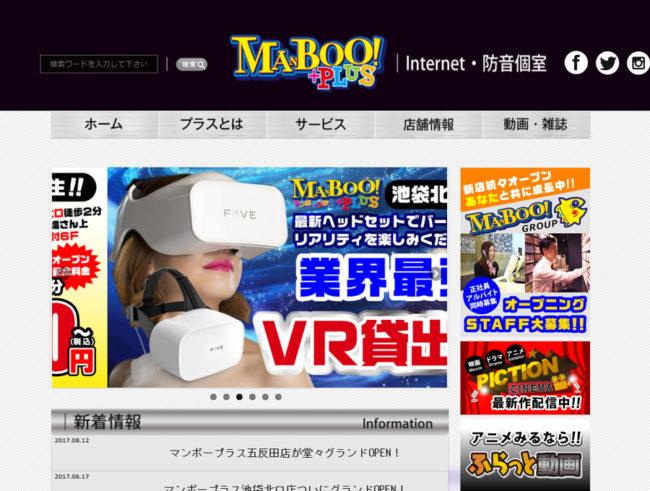 VR インターネットカフェ 完全個室