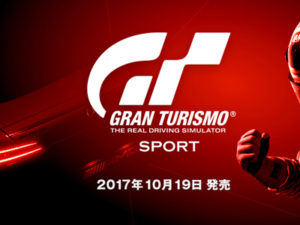 グランツーリスモ Sport