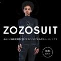 ZOZO SUITS ホームページ