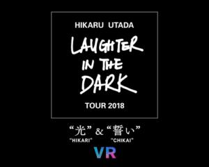 宇多田ヒカルのライブをPSVRで! 「光」を12/25よりPS Plus加入者向けに先行配信!