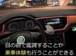 フォルクスワーゲンに乗車体験できるVRコンテンツが公開中