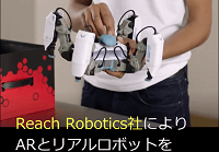 リアルロボットを使ってプレイするモバイルARゲーム「MekaMon」リリース