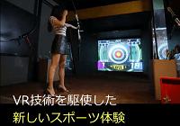 大型スクリーン、VR、ARを駆使する体験型アミューズメント、『レジェンドスポーツヒーローズ』が来春展開