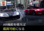 5000万DLを記録した人気レースゲーム「CSR2」に、車をAR表示する機能が搭載される