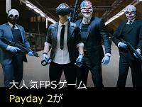 FPS『Payday 2』ベータ版がVRでのプレイに対応。非VRプレイヤーとのクロスプレイも可能に