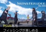 スクエニ、PSVR専用「MONSTER OF THE DEEP: FINAL FANTASY XV」を販売開始