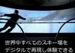 スキー業界によるVR/AR技術の利用が拡大
