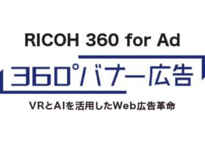 RICOH 360 for Ad|360度画像を利用したVRバナー広告