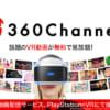 PSVRでも楽しめる!360channe!の楽しみ方からオススメ動画まで紹介!