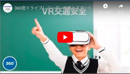 VRで交通事故を疑似体験!大分県警が『VR交通安全動画』を公開!交通安全意識向上へ