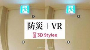 VRコンテンツ制作クラウドソフト「3D Stylee」が東京都住宅供給公社に採用
