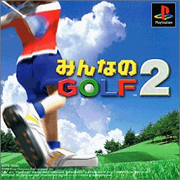 みんなのゴルフ2
