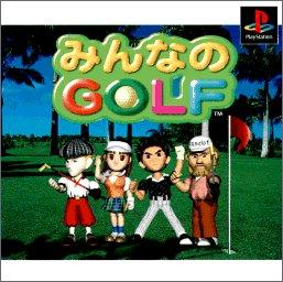 みんなのゴルフ初代