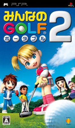 みんなのゴルフポータブル2