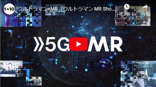ドコモがMagic Leap OneでのMRコンテンツを制作!「DOCOMO Open House 2020」にて登場!