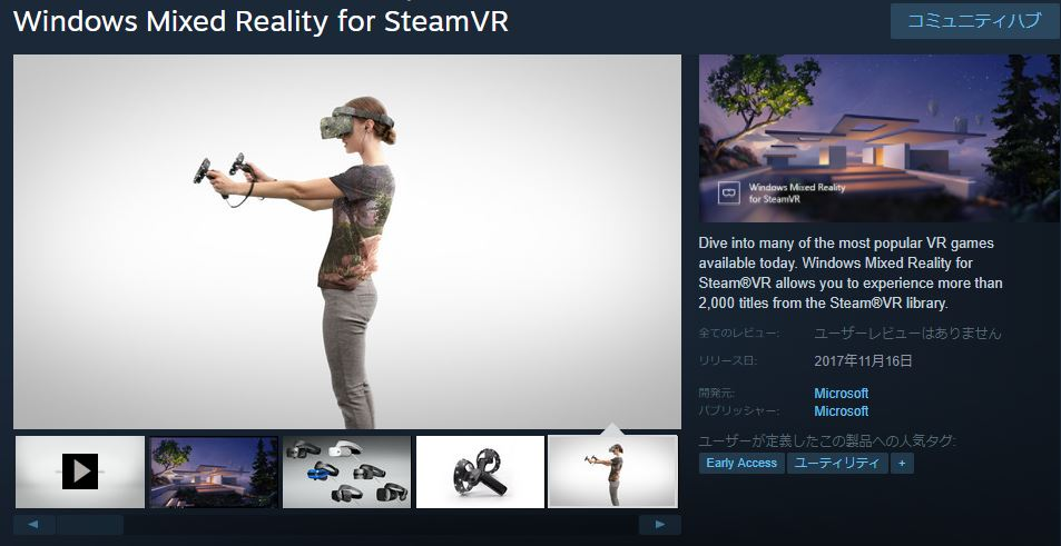 「Windows Mixed Reality for SteamVR」のストアページ