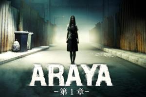 あのVRホラーゲーム「ARAYA」の恐怖が日本へ!VRショートホラームービー配信開始