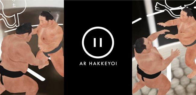 AR Hakkeyoiの画像