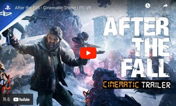 文明崩壊した世界が舞台の4人協力型FPS「After the Fall」