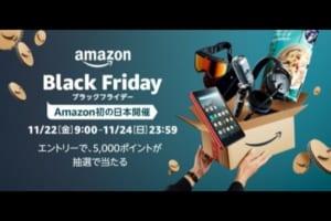 Amazonブラックフライデー日本初開催