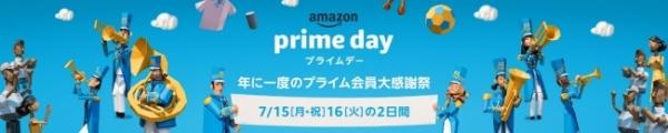 Amazonプライムデーとはどんなイベントか