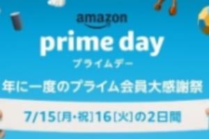 Amazonプライムデー2019が開催!お得に買えるVRグッズ3選!