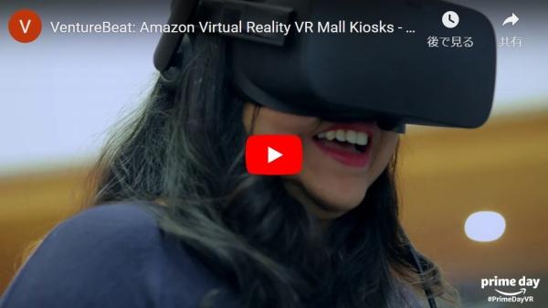 Amazon VRショッピング