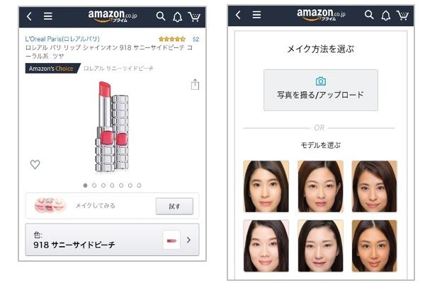 Amazon メイクをARでお試しできる「バーチャルメイク」機能導入