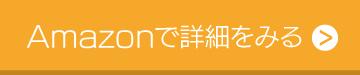 おすすめVRゴーグル「SAMONIC」Amazonページ