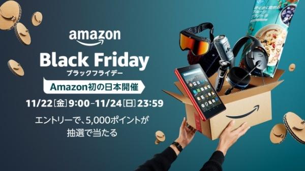 日本初となるAmazonブラックフライデー開催